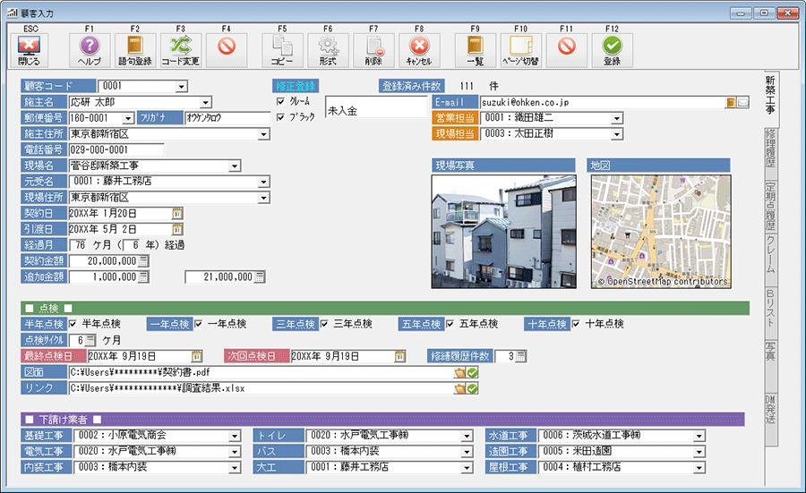 顧客管理ソフト・顧客大臣NX[概要・機能]|応研株式会社