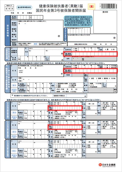 算定基礎届 - 税務会計監査事務所健康保険 ...